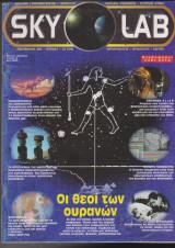 Skylab, τεύχος 6