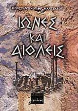 Οι Ίωνες και Αιολείς