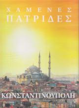 Χαμένες Πατρίδες - Κωνσταντινούπολη