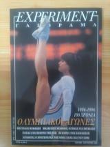 Γαιόραμα Experiment - Έτος 3ο - Τεύχος 4ο