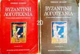 Βυζαντινη Λογοτεχνια