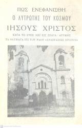 Πως ενεφανίσθη ο Λυτρωτής του Κόσμου Ιησούς Χριστός κατά το έτος 1932 εις Σπάτα Αττικής. Τα θαύματα εις τον Ναόν Αναστάσεως Χριστού.