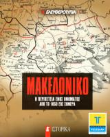 Μακεδονικό, Η περιπέτεια ενός ονόματος από το 1850 έως σήμερα