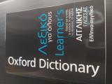 Λεξικό για όλους Oxford Dictionary