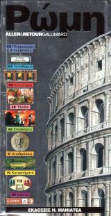 Ρώμη - σειρά Aller & Retour Gallimard Touring Club Italiano