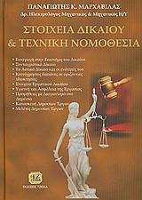 Στοιχεία δικαίου και τεχνική νομοθεσία