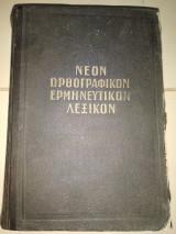 Νέον Ορθογραφικό Ερμηνευτικό Λεξικόν σελ 1526 έτος 1959