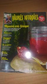 """Γλυκές Ιστορίες - τέυχος 23, Ιούλιος - Αύγουστος 2012 """"Φρούτα στη ζάχαρη"""""""