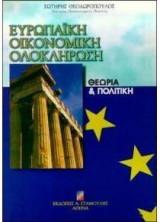 Ευρωπαϊκή οικονομική ολοκλήρωση