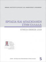 Εργασία και απασχόληση στην Ελλάδα