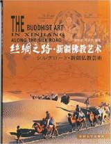 The Buddhist Art in Xinjiang Along the Silk Road