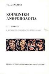 Κοινωνική Ανθρωπολογία, Η Κοινωνική Ανθρωπολογία στην Ελλάδα