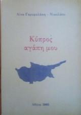 Κυπρος αγαπη μου