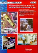 Βασικές αρχές αριθμητικού ελέγχου και προγραμματισμός εργαλειομηχανών CNC