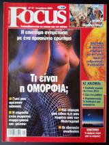 Focus Τεύχος 47