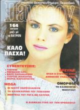 Περιοδικό Πάνθεον τεύχος 801