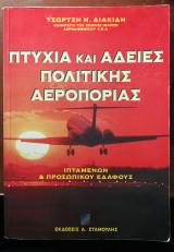 Πτυχία και άδειες πολιτικής αεροπορίας