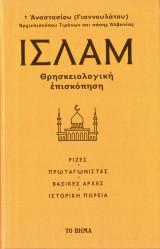 Ισλάμ, Θρησκειολογική επισκόπηση