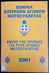 Βιβλίο της Χρονιάς για τους Αγώνες Μοτοσυκλέτας 2001