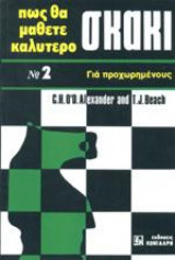 Πώς θα μάθετε καλύτερο σκάκι Νο 2
