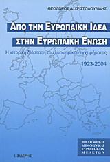 Από την ευρωπαϊκή ιδέα στην Ευρωπαϊκή Ένωση
