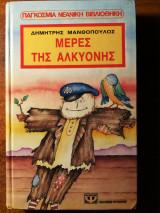 Μέρες της Αλκυόνης