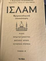 ΙΣΛΑΜ, Τόμοσ Β΄