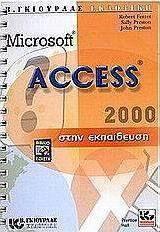Microsoft access 2000 στην εκπαιδευση