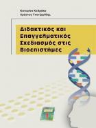 Διδακτικός και Επαγγελματικός Σχεδιασμός στις Βιοεπιστήμες