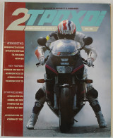 2 Τροχοί τεύχος 17 (Ιούνιος Ιούλιος /1991)
