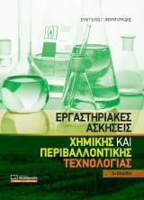 Εργαστηριακές Ασκήσεις-Χημικής και Περιβαλλοντικής Τεχνολογίας (3η Έκδοση)