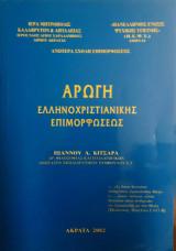 Αρωγή ελληνοχριστιανικής επιμορφώσεως