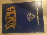 Εγκυκλοπαίδεια Υδρία