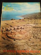 Τα αρχαία ελληνικά θέατρα - Επτά ημέρες