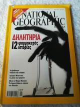 National Geographic Μάιος 2005
