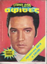 Περιοδικό Ποπ Ροκ Αφίσες τεύχος 1