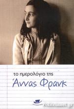 Tο ημερολόγιο της Άννας Φράνκ