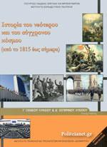ΙΣΤΟΡΙΑ ΤΟΥ ΝΕΟΤΕΡΟΥ ΚΑΙ ΤΟΥ ΣΥΓΧΡΟΝΟΥ ΚΟΣΜΟΥ (ΑΠΟ ΤΟ 1815 ΕΩΣ ΣΗΜΕΡΑ)