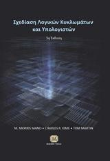 Σχεδίαση λογικών κυκλωμάτων και υπολογιστών