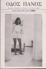 Οδός Πανός, τεύχος 23, Μάρτιος - Απρίλιος 1986