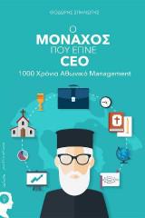 Ο Μοναχός που έγινε CEO – 1000 Χρόνια Αθωνικό Management