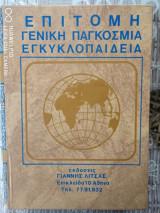 Επίτομη γενική παγκόσμια εγκυκλοπαίδεια
