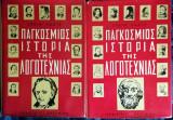 Παγκόσμιος ιστορία της λογοτεχνίας- Δίτομο
