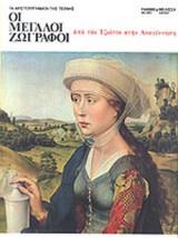 Οι μεγάλοι ζωγράφοι (Τα αριστουργήματα της τέχνης)