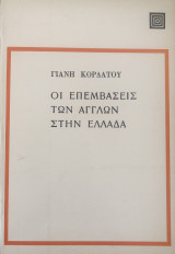 Οι επεμβάσεις των Άγγλων στην Ελλάδα