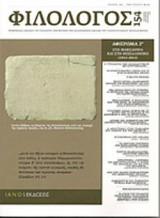 ΦΙΛΟΛΟΓΟΣ, ΤΕΥΧΟΣ 154, ΟΚΤΩΒΡΙΟΣ-ΝΟΕΜΒΡΙΟΣ-ΔΕΚΕΜΒΡΙΟΣ 2013