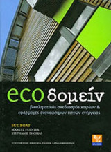 Ecoδομείν. Βιοκλιματικός σχεδιασμός κτιρίων και εφαρμογές ανανεώσιμων πηγών ενέργειας