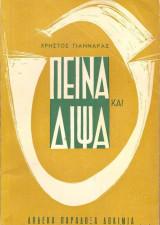 Πείνα και Δίψα - Πρώτη Έκδοση 1961