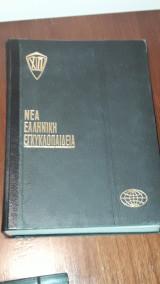 Νέα ελληνική εγκυκλοπαίδεια (24 τόμοι)