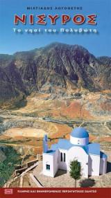 Νίσυρος - Το νησί του Πολυβώτη